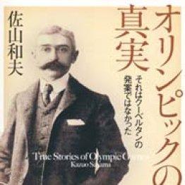 """""""近代オリンピックの父""""を支えたのは日本だった!?"""