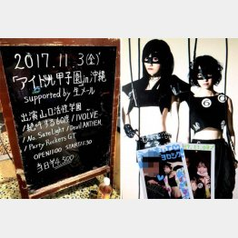絶叫する60度が出演した「アイドル甲子園」in沖縄(提供写真)