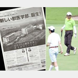 堂々の全面広告(左)と逃げ回る2人(C)日刊ゲンダイ