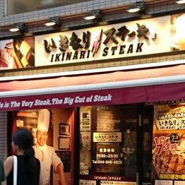 好調の「いきなり!ステーキ」