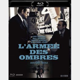 「影の軍隊」11月24日(金)発売 Blu-ray 発売・販売:KADOKAWA