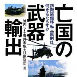 安倍政権が日本を「武器輸出大国」に変質させる