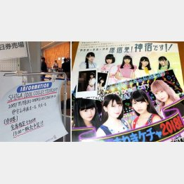 18日に開催された「神宿」と「まねきケチャ」ら11組が出演したライブ(提供写真)