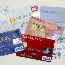 ボイント還元率が肝心 クレジットカードの整理と活用法