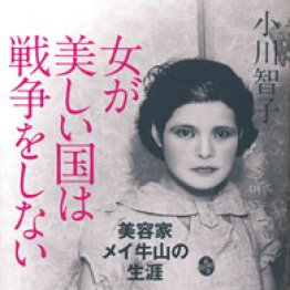 「女が美しい国は戦争をしない」小川智子著