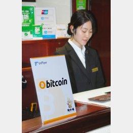 通貨というより投機の対象(C)共同通信社