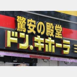 ドンキが全国発売(C)日刊ゲンダイ