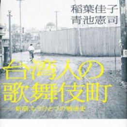 「台湾人の歌舞伎町」稲葉佳子、青池憲司著
