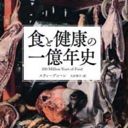 「食と健康の一億年史」スティーブン・レ著、大沢章子訳
