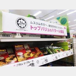 スーパーにはハラールコーナーが(C)日刊ゲンダイ