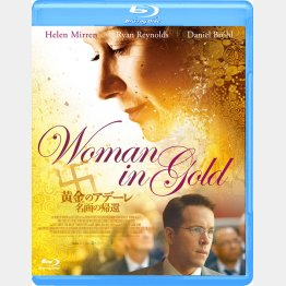 Blu-ray「黄金のアデーレ 名画の帰還」 発売・販売元:ギャガ All Program Content (C)2015 The Weinstein Company LLC. All Rights Reserved.