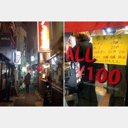 オール100円!(C)日刊ゲンダイ