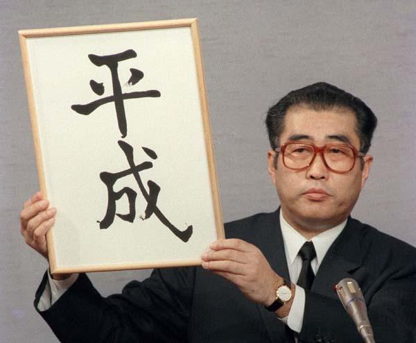 もう28年前…(C)日刊ゲンダイ