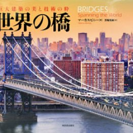 「巨大建築の美と技術の粋 世界の橋」マーカス・ビニー著 黒輪篤嗣訳
