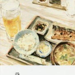 「ランチ酒」原田ひ香著