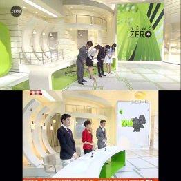 NEWS ZEROのパクリセット(提供写真)