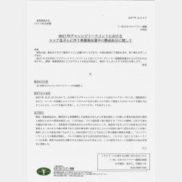 斉藤拳汰プロは10年間の出場停止(提供写真)
