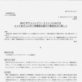 斉藤拳汰プロは10年間の出場停止
