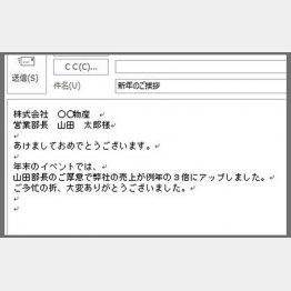 しっかり見直してから送ること(C)日刊ゲンダイ