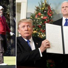 世界から総スカンのトランプ米大統領(AP)、安倍首相はノンキにゴルフ