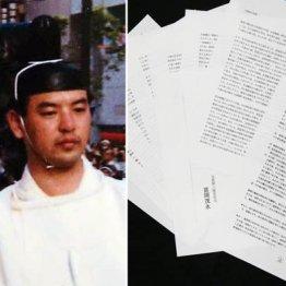 茂永容疑者(パンフレットから)が書いたとみられるA4用紙8枚の手紙