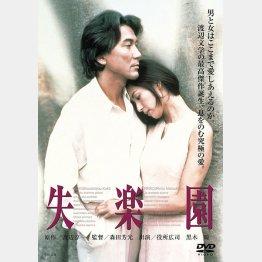 「失楽園」は役所広司と黒木瞳で映画化された/DVD「失楽園」