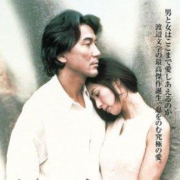 「失楽園」は役所広司と黒木瞳で映画化された