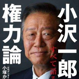 日刊ゲンダイ記者が迫った 小沢一郎氏が語る権力のリアル