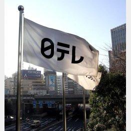 日本テレビ本社(C)日刊ゲンダイ
