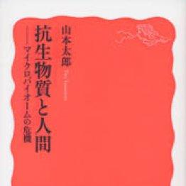 「抗生物質と人間」山本太郎著