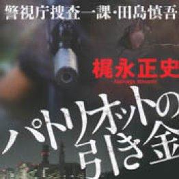 「パトリオットの引き金」警視庁捜査一課・田島慎吾、梶永正史著