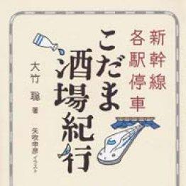 「新幹線各駅停車こだま酒場紀行」大竹聡著