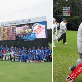 国内ツアーでじわり ボランティア参加でゴルフを楽しむ