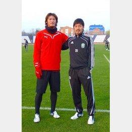 同時期にロシアでプレーしていた元代表FW巻との2ショット(提供写真)