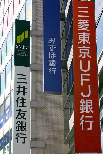 銀行だけは青息吐息(C)日刊ゲンダイ
