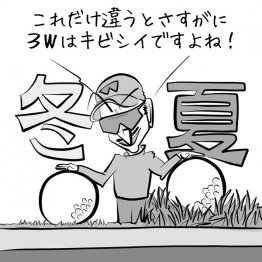 イラスト・ゲーリー久永