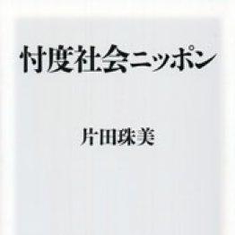 【そんたく、する?】今年の流行語大賞にも選ばれた「忖度」。アナタ、読めますか、書けますか、正しい意味を知ってますか?