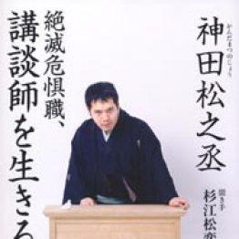 「絶滅危惧職、講談師を生きる」神田松之丞著 聞き手/杉江松恋