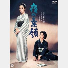 DVD「夜の素顔」/発売元・販売元=株式会社KADOKAWA