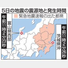 5日の地震の震源地と発生時間(C)共同通信社