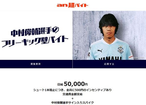 中村俊輔選手のフリーキック壁バイトはサイン入りスパイク付き/「an超バイト」のHPから