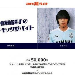 中村俊輔選手のフリーキック壁バイトはサイン入りスパイク付き