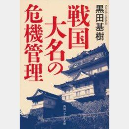 「戦国大名の危機管理」黒田基樹著