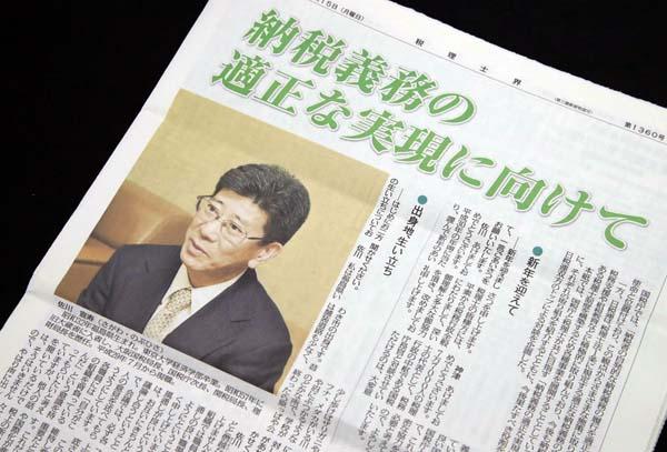機関紙の「新春対談」にシレッと登場/(C)日刊ゲンダイ