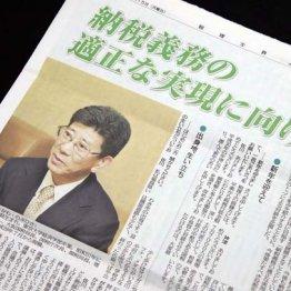 機関紙の「新春対談」にシレッと登場