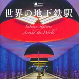 「世界の地下鉄駅」水野久美/テキスト アフロ/写真