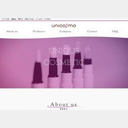 三菱鉛筆の化粧品事業「ユニコスモ」/(公式HPから)