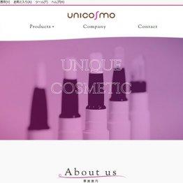三菱鉛筆の化粧品事業「ユニコスモ」