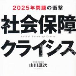「社会保障クライシス」山田謙次著
