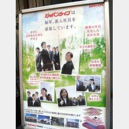 ジャパンライフ本社にある看板(C)日刊ゲンダイ